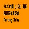 中国(上海)国际智慧停车展览会