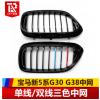 适用于 宝马18款后5系G30 G38改三色亮黑中网 单线三色 双线三色