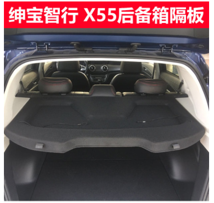 2018款北汽全新绅宝智行后备箱隔板绅宝X55尾箱搁物板置物遮物帘