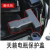 天籁专用负极盖电瓶盖日产西玛负极保护盖楼兰2.5可用负极电瓶盖