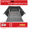 长安神骐F30皮卡车斗后货箱宝车厢保护盒垫内衬改装