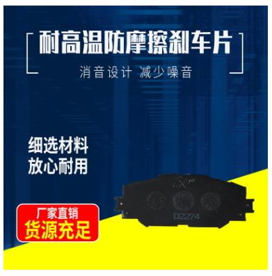 丰田卡罗拉前刹车片 厂家直销防摩擦汽车刹车皮 半金属材质刹车片