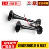 东风天龙天锦大力神汽车双管双音电控气喇叭24V带电磁阀超响