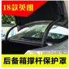 15-18款英朗后备箱撑杆护罩改装肘托保护套装饰汽车用品英朗专用