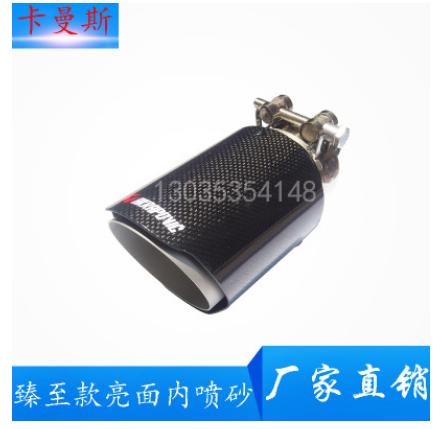 喷砂亮面碳纤维尾喉汽车排气管改装63-89101AK天蝎排气管碳纤尾喉