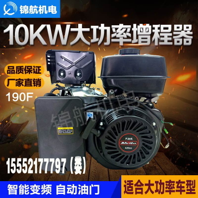 30级大功率增程器发电机