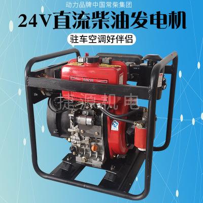 工厂直销 柴油普通款发电机 24V直流发电机 柴油发电机 发电机