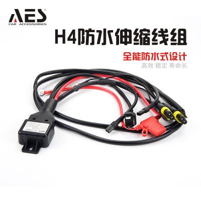 AES H4防水伸缩线组 HID氙气灯双光透镜变光线组汽车大灯改装用品