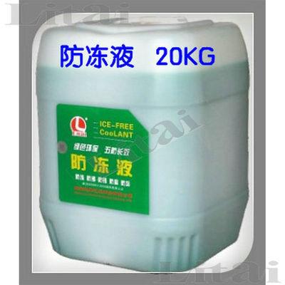 批发20KG装 长效型 防垢 -20度汽车发动机防冻液