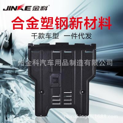 金科下护板奥迪A4L奥迪Q5合金塑钢车底防护板
