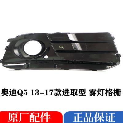 适用于奥迪Q5 13-17款进取型前保险杠雾灯框