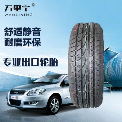 出口加拿大冬季轮胎205/55R16雪地胎全型号昊华三包质量轿车轮胎
