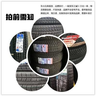 冬季胎东三省促销防滑舒适耐磨205/55R16正品19年三包加厚雪地胎