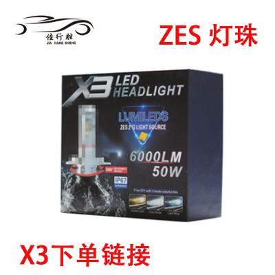 新款x3 LED前大灯H4远光近光一体式汽车前照