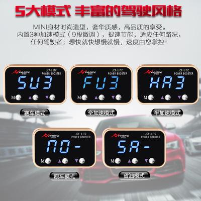 三菱劲畅劲炫格蓝迪汽车动力改装配件防盗超车快电子油门加速器