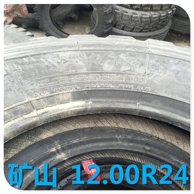 矿用卡车轮胎12.00R24 全新正品钢丝轮胎 矿用大花纹耐磨