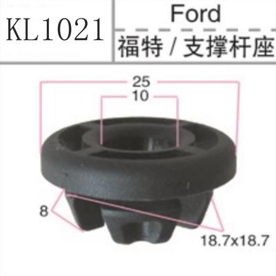 供应优质汽车配件 适用于福特福克斯发动机机盖支撑杆卡座固定