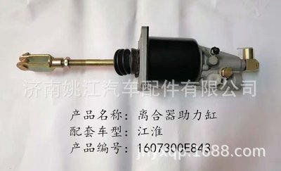 江淮离合器助力缸1607300E843
