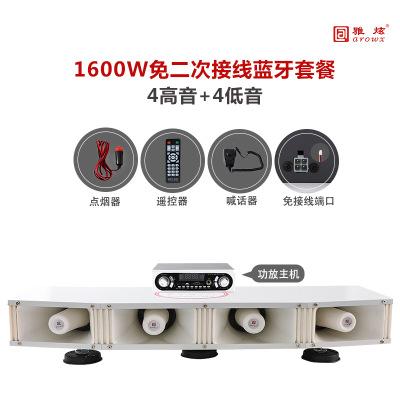 雅炫宣传喇叭车顶 户外防水扬声器12V大功率蓝牙车载扩音器