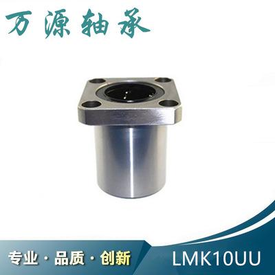 厂家直销方法兰直线轴承LMK10UU直线轴承LMH10UU直线轴承