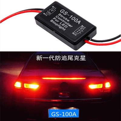 LED车灯频闪器厂家直销GS-100A刹车尾灯爆闪控制器