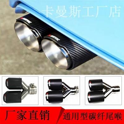 卡曼斯汽车排气管天蝎碳纤维尾喉改装大口径双出一出二通用消音器