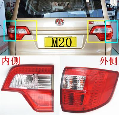 北汽威旺 银翔M20 M30后尾灯总成 后备箱灯 倒车灯正品