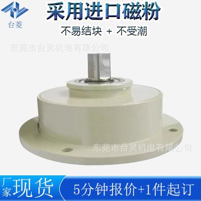 现货供应单轴磁粉制动器 TL-POD-1.5磁粉刹车器生产厂家