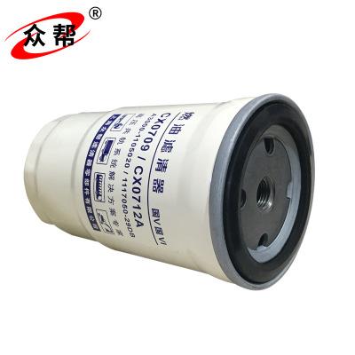 众帮原厂燃油汽车柴油滤芯滤清器CX0709油水分离器过滤器