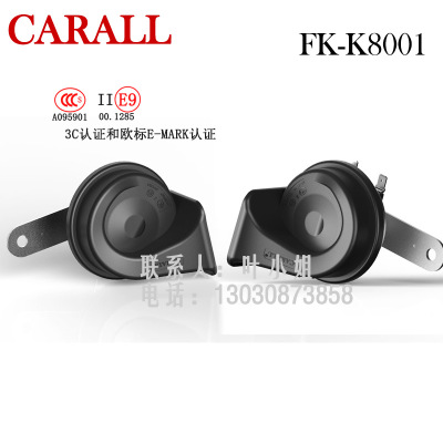 K8001博世款汽车通用蜗牛喇叭12v高低音喇叭