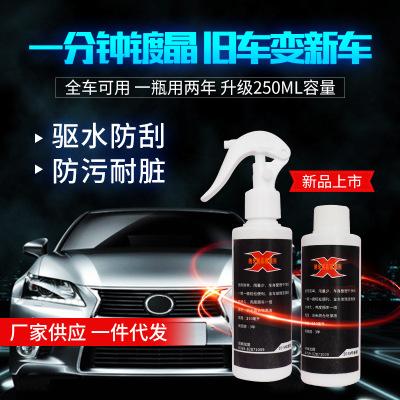厂家直销汽车用品玻璃清洁剂玻璃镜片镜子去油膜亚马逊速卖通爆款