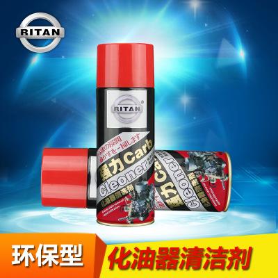 汽车美容养护清洗用品 化油器清洁剂 汽车去污清洗 发动机清洗剂