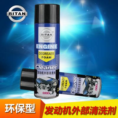 发动机外部清洁剂 汽车发动机清洗剂 汽车清洁用品 发动机去污剂