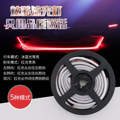 汽车尾箱流光灯led流水转向灯刹车灯改装七彩后备箱装饰灯条1.2米