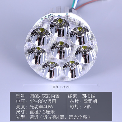 三轮 摩托 电动车led大灯 通用改装12-80内置圆形8珠流氓高亮射灯