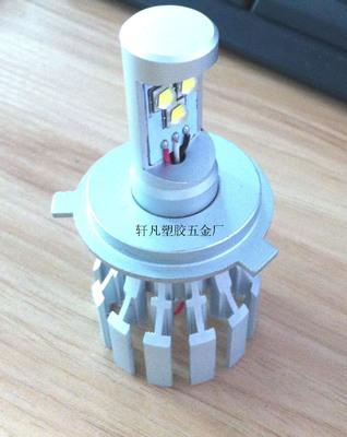 [[荐]供应新款高亮H4大灯铝件、大灯铝件定制、加工