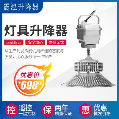 灯具升降器20m30K自锁防坠高空照明升降器遥控灯具升降器
