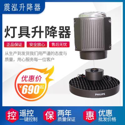 震泓灯具升降器电动升降器智能升降工矿灯升降器厂家直销