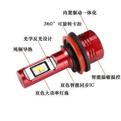 汽车LED双色爆闪雾灯 大功率H11 9006 881 H3 H8双色雾灯