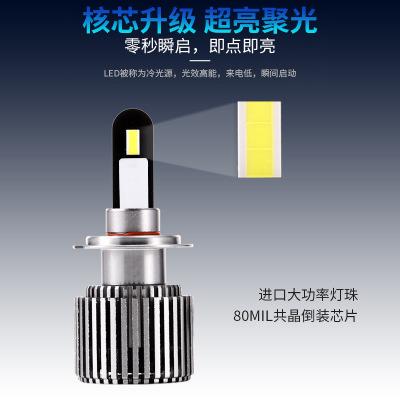 汽车LED大灯厂家直销 外观私模LED车灯 大功率高流明远近一体H7H4