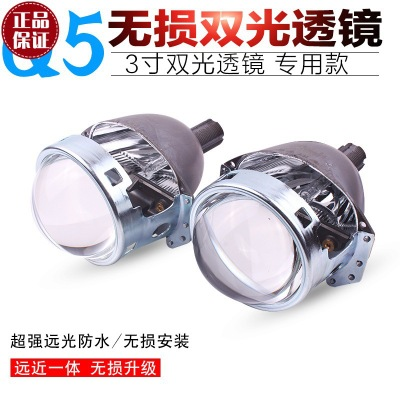 汽车大灯双光透镜鱼眼灯Q5透镜无损安装35W远近光一体化超亮聚光