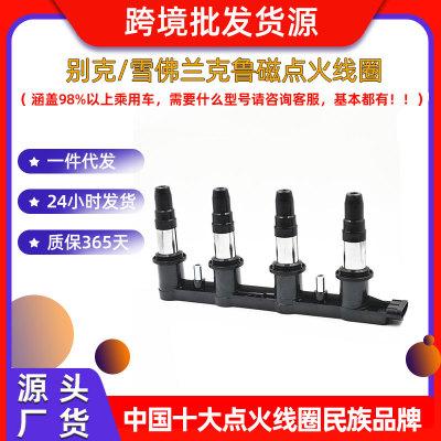 铃宇适用于科鲁兹点火线圈1.6L雪佛兰新景程1.8迈锐宝点火线圈