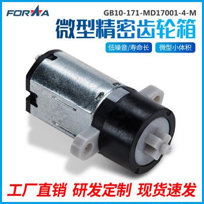 10mm微型塑料齿轮箱 GB10-171-MD17001-4-M行星减速马达齿轮箱