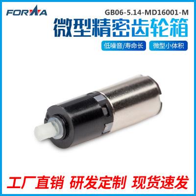 生产金属外壳微型塑胶齿轮箱6MM减速马达视光调节器齿轮箱