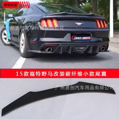 适用15款福特野马改装碳纤维定风翼 野马GT/MMD/长短版/高款尾翼