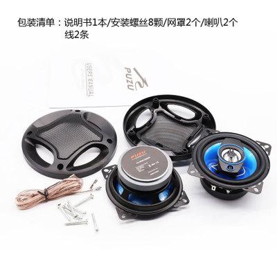 汽车音响同轴喇叭蓝色4英寸改装喇叭汽车高低音中音无损安装