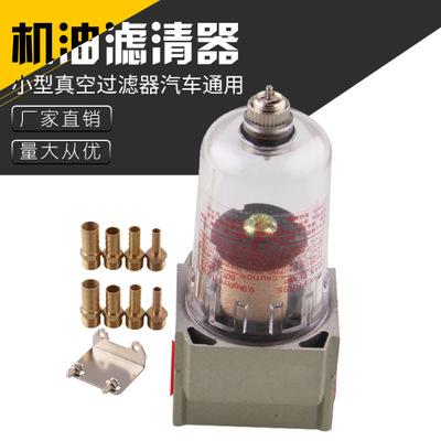 跨境热销smc空气过滤器小型真空过滤器汽车通用改装机油滤清器