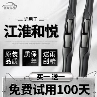 适用江淮IC5和悦RS雨刮器B15原装两三厢无骨嘉悦A5胶条汽车雨刷片