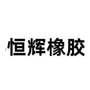 清河县恒辉橡胶制品有限公司