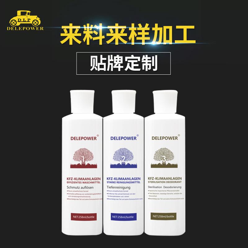 空调可视清洗剂套装汽车空调蒸发箱三合一清洗剂 清洁剂加工定制